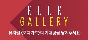 <엘르> 정기구독자를 위한 특별한 컬처 이벤트 - 뮤지컬 보디가드